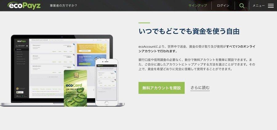 ecopayz_register_1