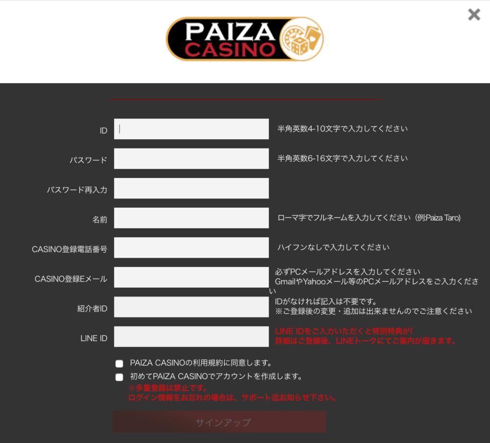 パイザー_登録方法2