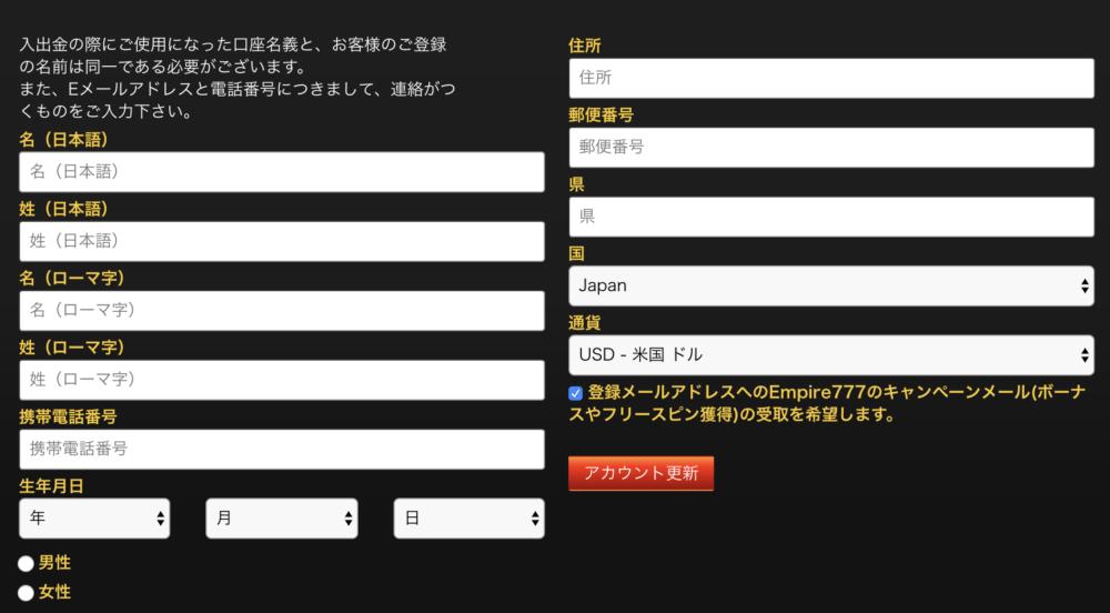 エンパイア_登録方法3