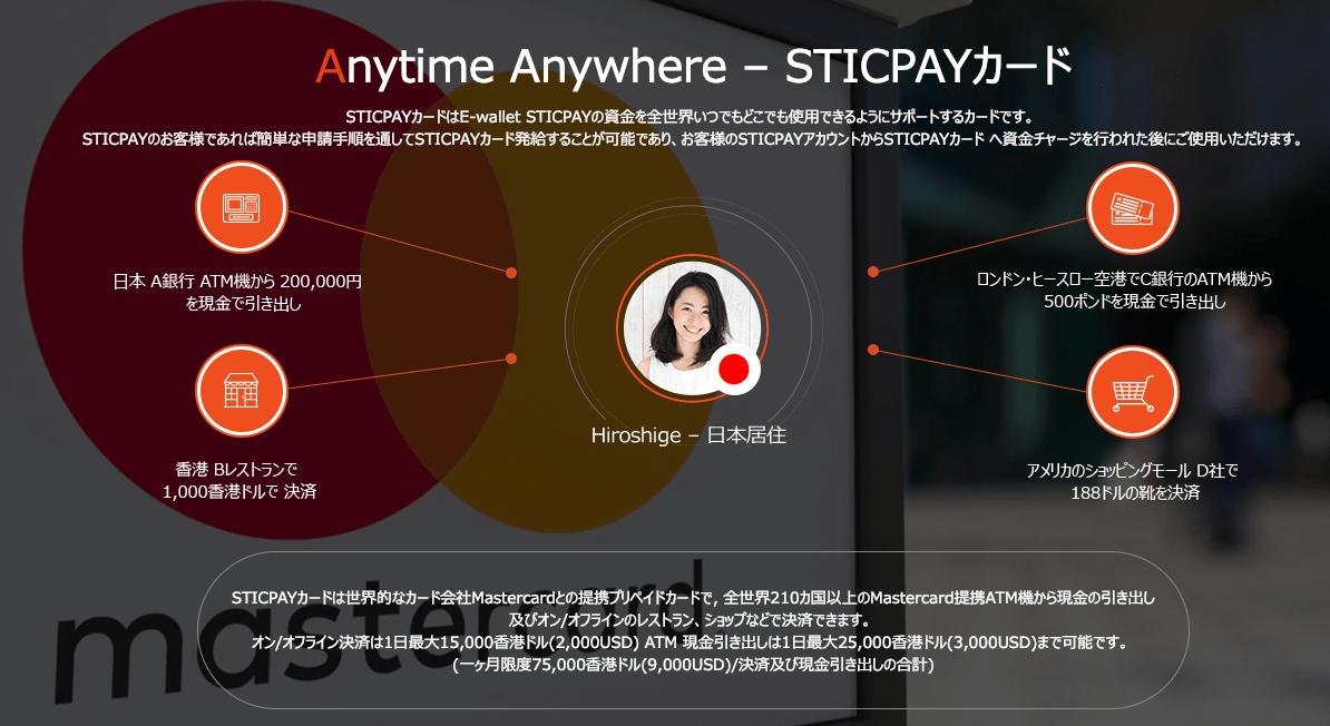 sticpay5