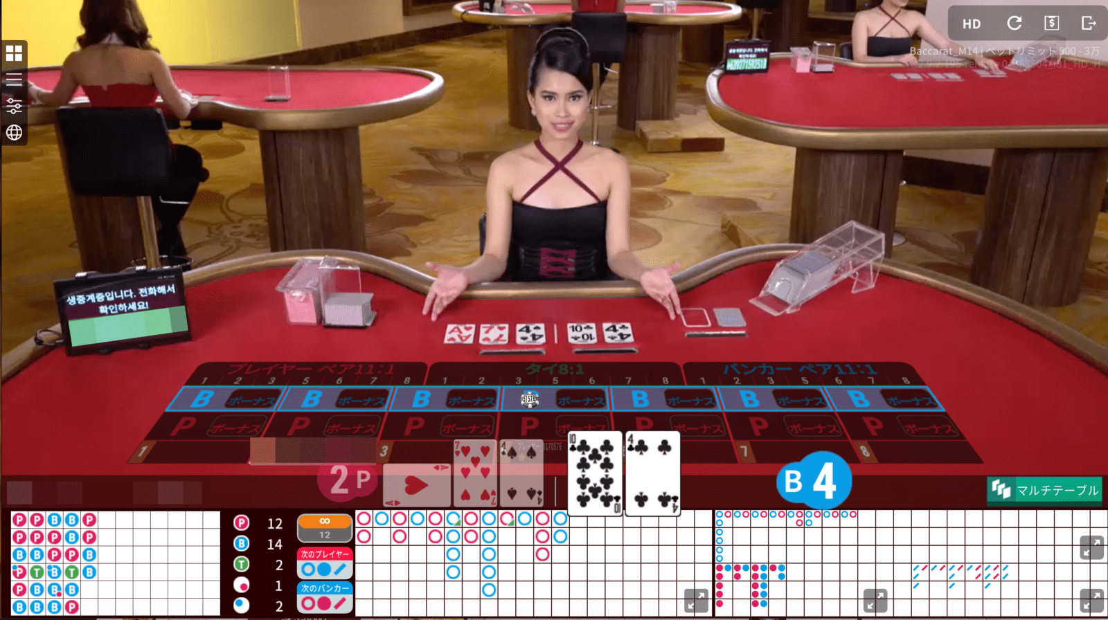 microgaming_table