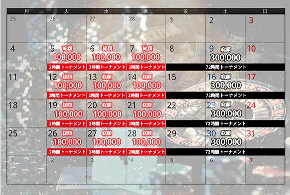 paiza_ivent_schedule