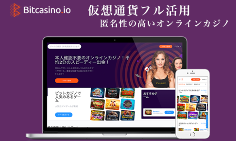 bitcasino_top