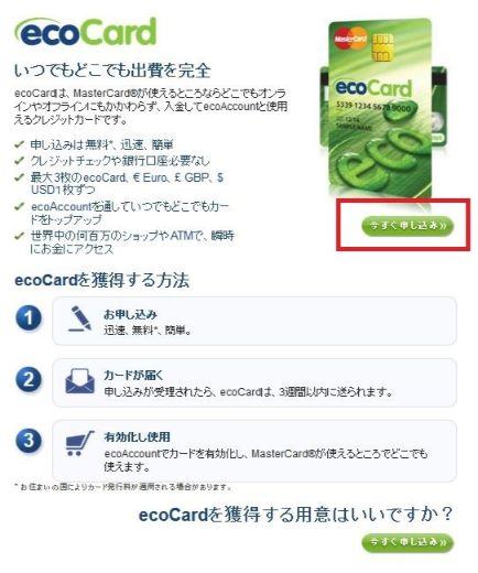 ecocard_1
