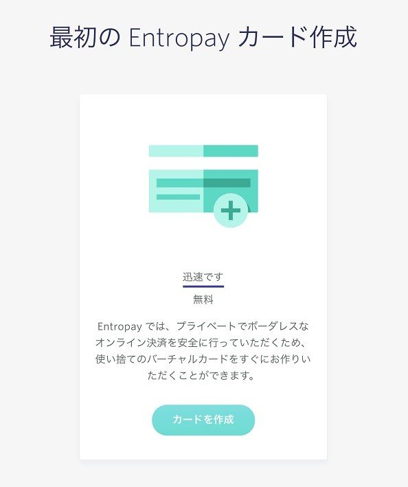 entropay_payment1