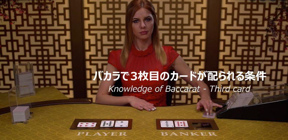 baccarat_3card