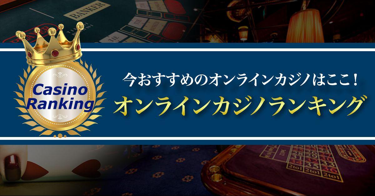 onlinecasino_ranking_2