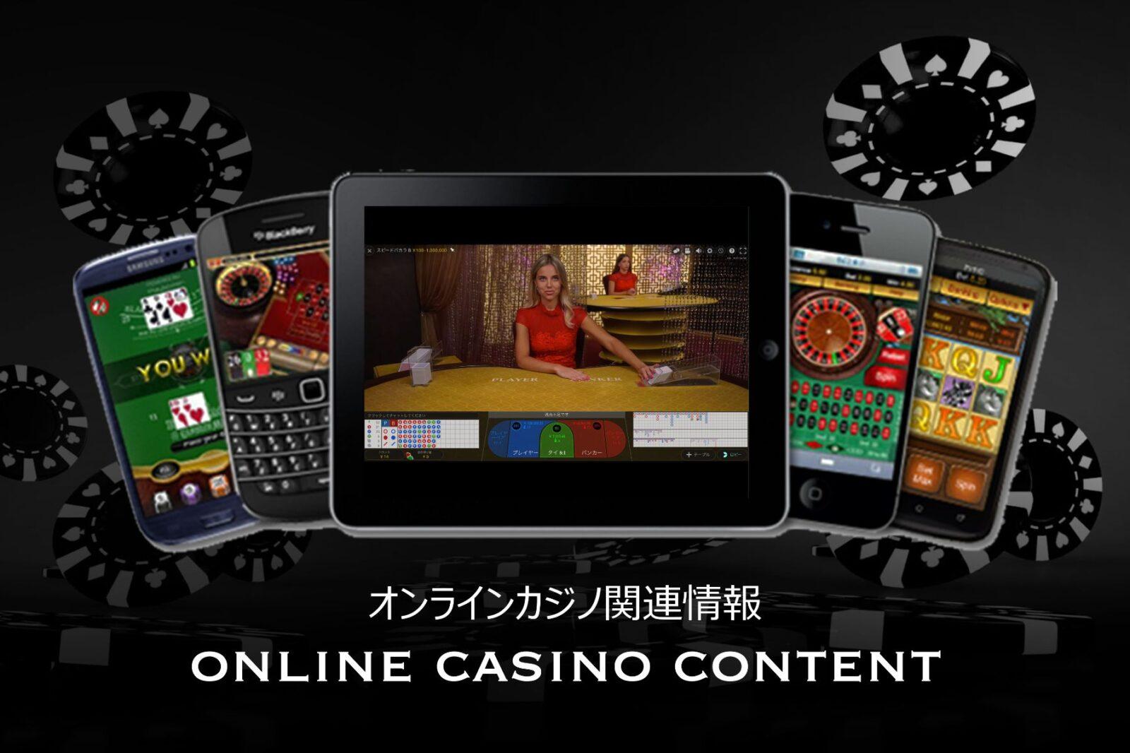 onlinecasino_content