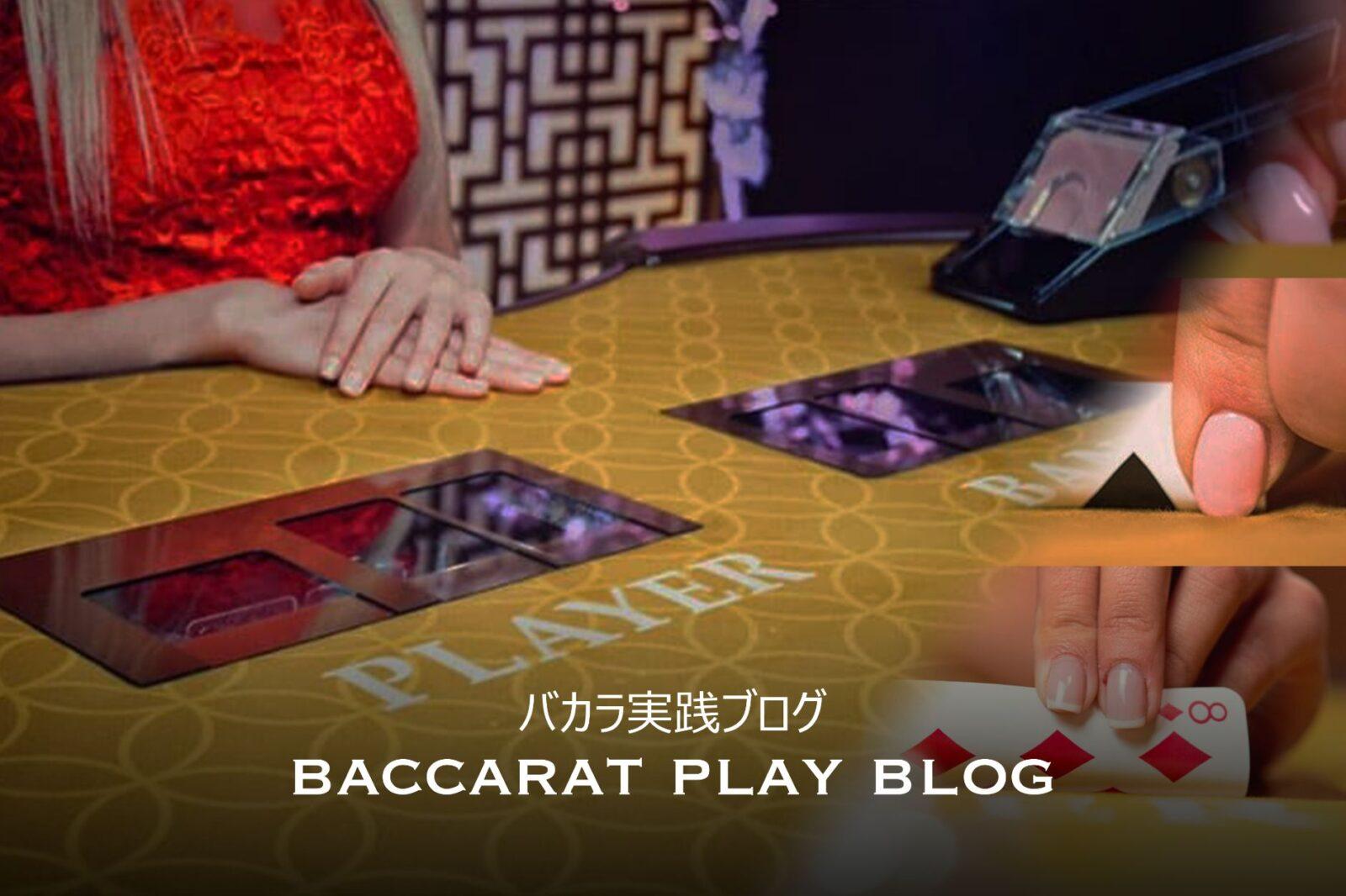 baccarat_play_blog