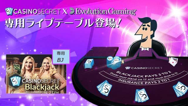 casinosecret6
