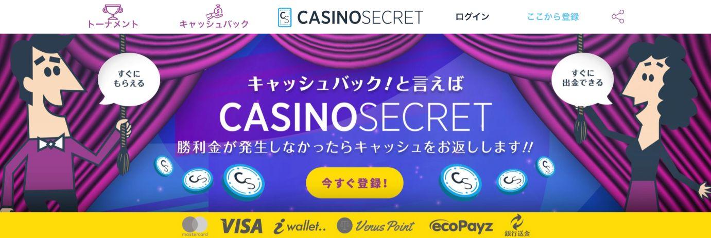 casinosecret1