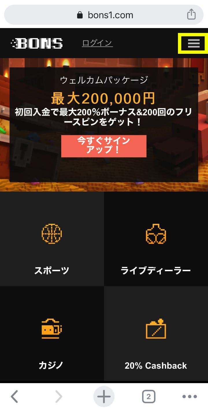 BONS.com_登録_1