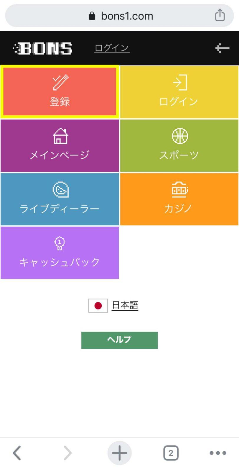 BONS.com_登録_2