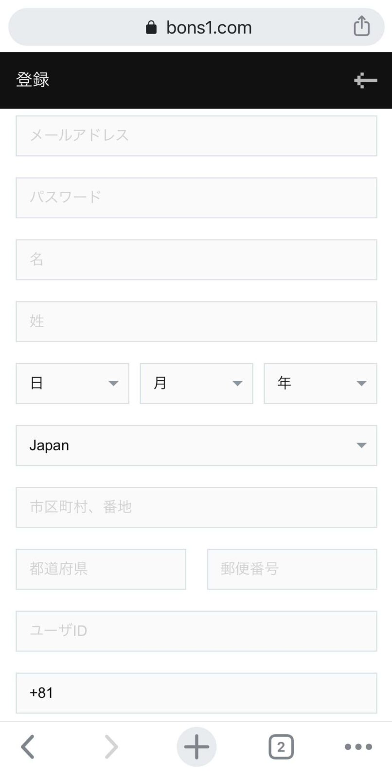 BONS.com_登録_4