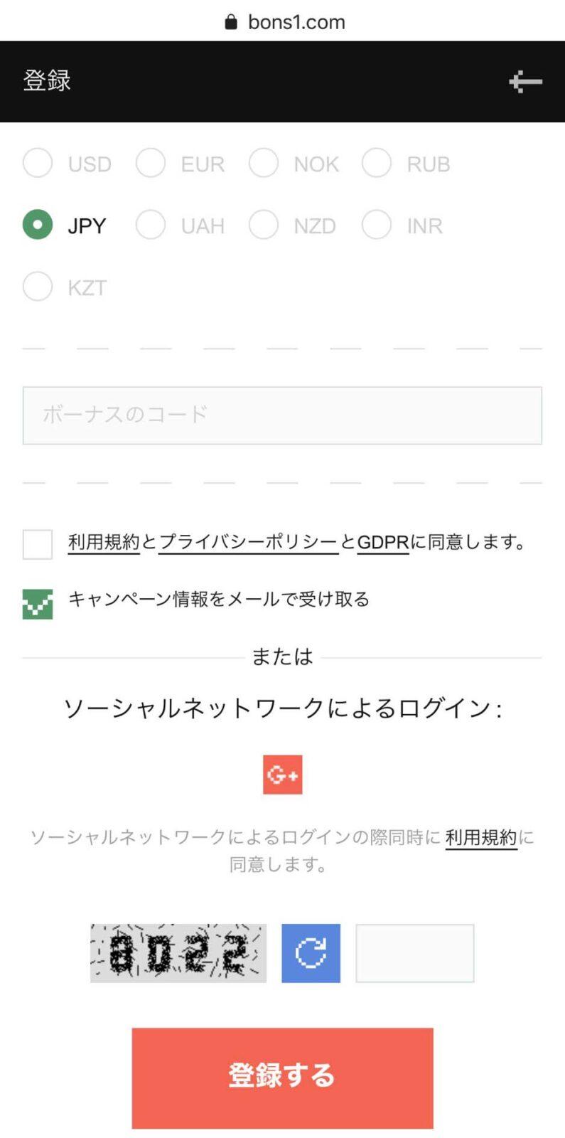 BONS.com_登録_5