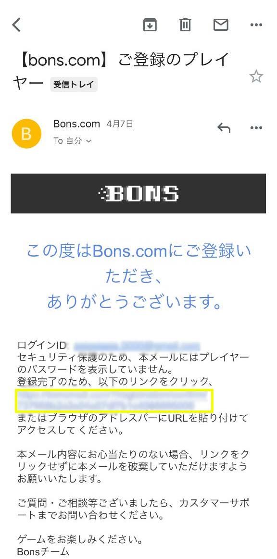 BONS.com_登録_6