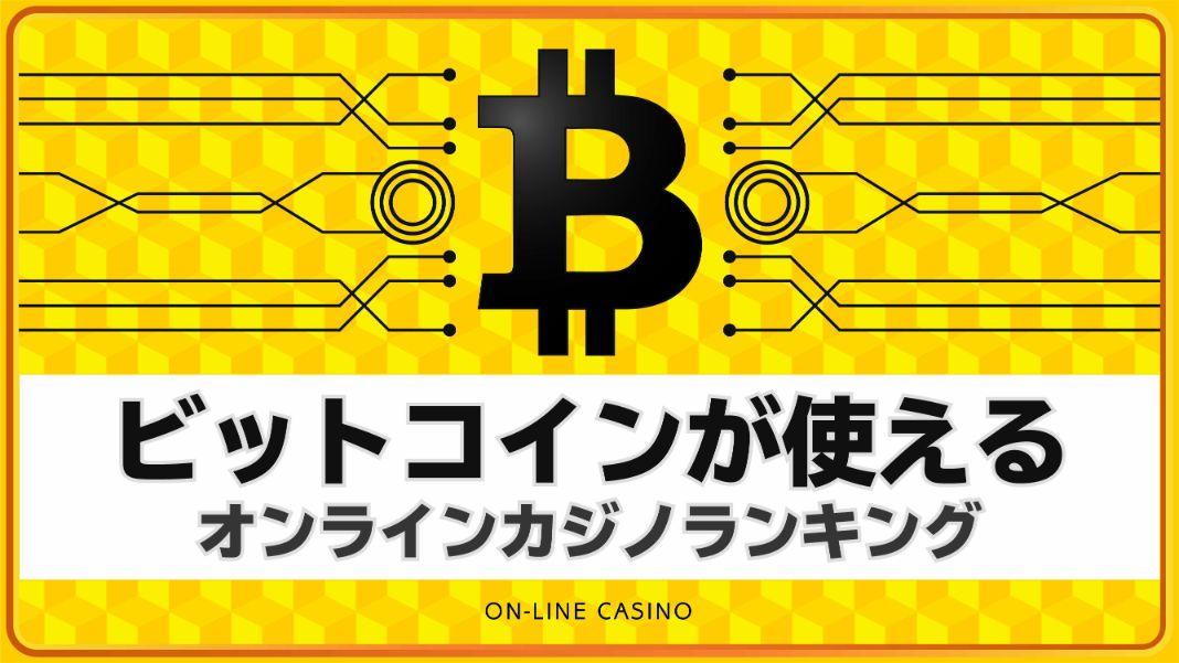 bitcoinranking