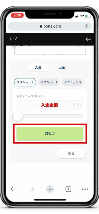 bonscasino_payment8