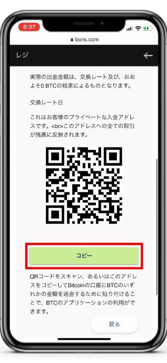 bonscasino_payment14