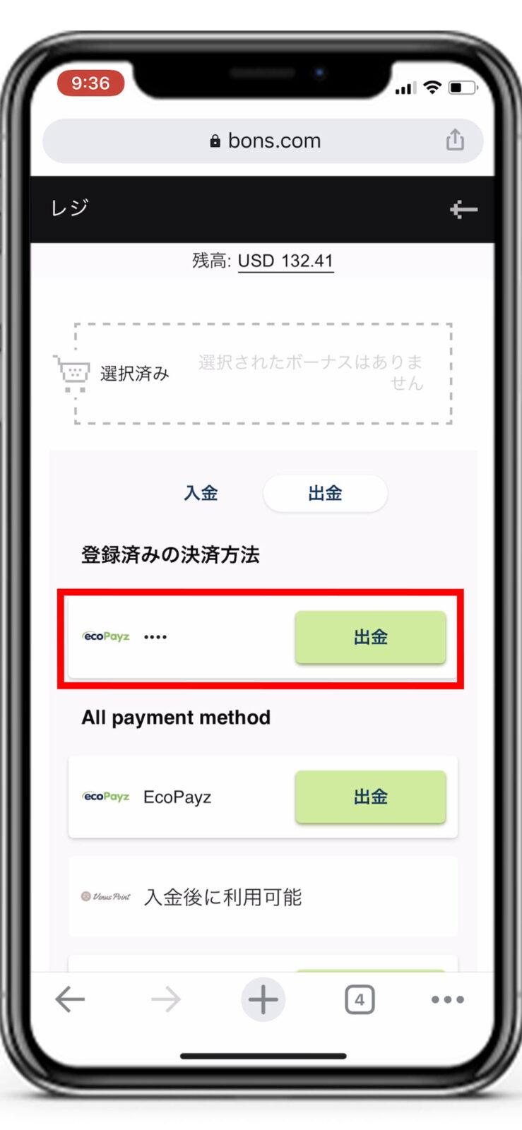 bonscasino_payment19