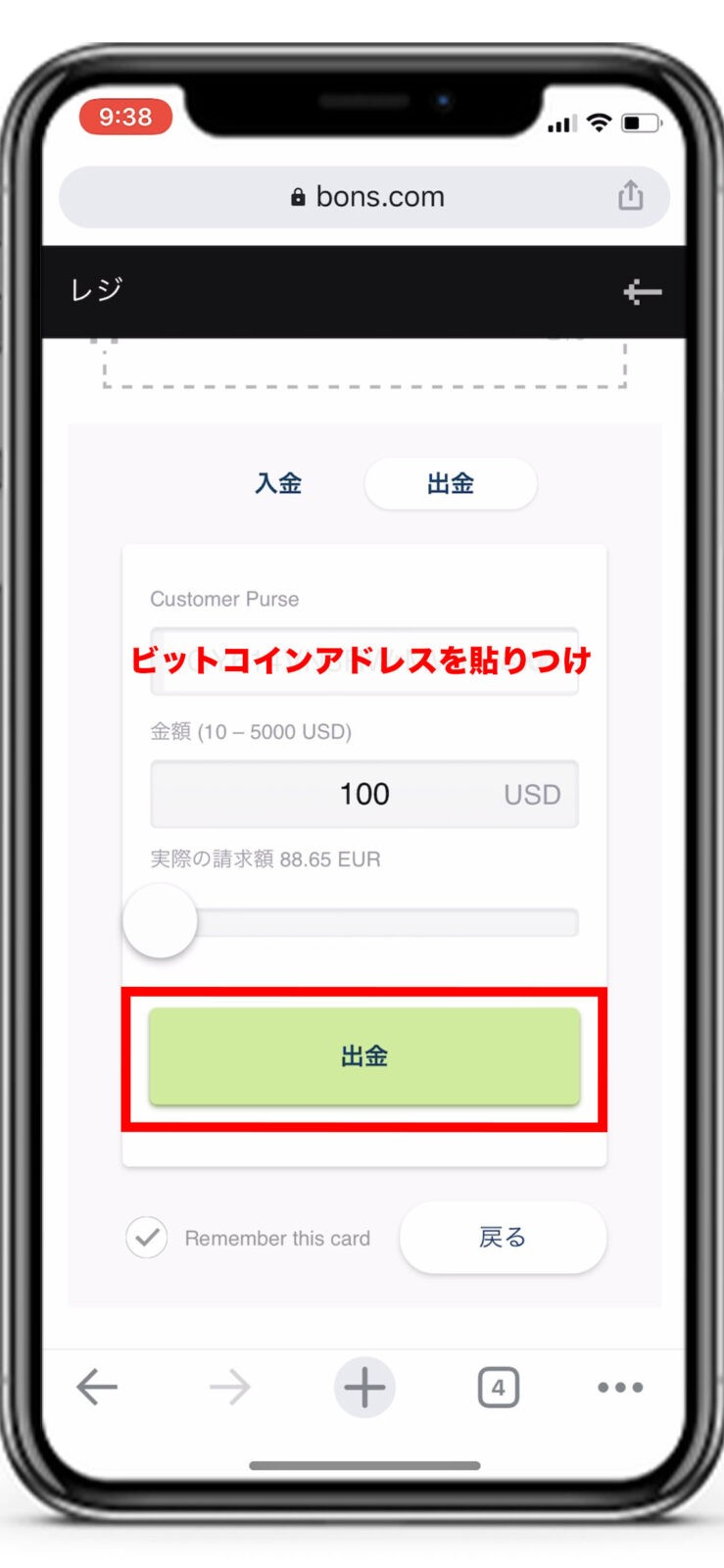 bonscasino_payment24