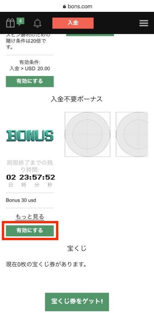 BONSCasino_bonus12