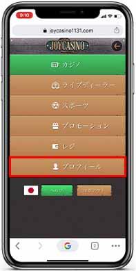 Joycasino_register_6