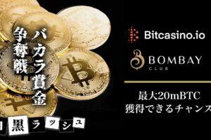 bitcasino_bombayclub