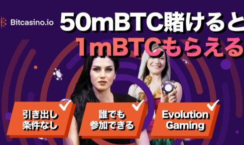 bitcasino_event_20210115