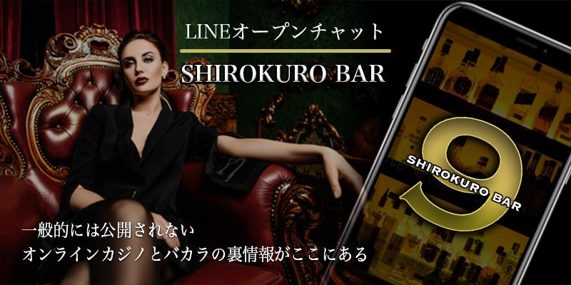 shirokurobar2