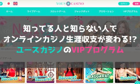 youscasino-vipprogram